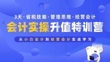 2021会计实操升值特训营/省税技能/管理思维/经营会计