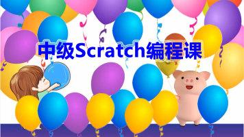 中级Scratch编程课(提高班)