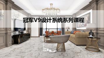 冠军V9设计系统系列课程