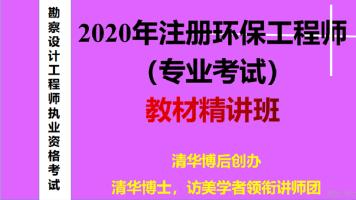 2020年注册环保工程师(专业考试)-教材精讲班(水气固物)