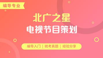 艺考/高考/编导/播音 电视节目策划