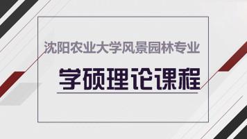 沈阳农业大学风景园林专业学硕考研理论课程