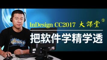 【大课堂1】InDesign cc 2017 —— 把软件学精学透