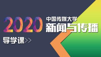 中国传媒大学新闻与传播导学课