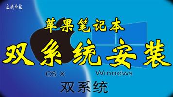 苹果笔记本系统安装MAC OS,Windows双系统方法讲解