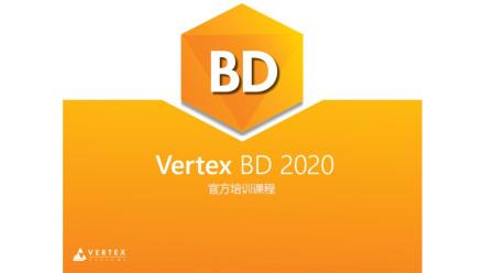 【官方】Vertex BD 2020轻钢建筑设计软件培训