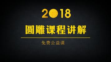 2018圆雕课程讲解
