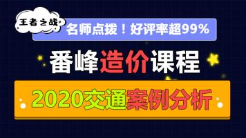 番峰带你学交通案例【2020一级注册造价师】