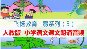 人教版小学语文课文朗诵MP3音频【飞扬魔方·易系列】