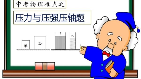 上海中考之压强压轴题
