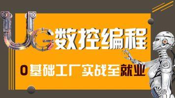 UG编程CNC数控编程电脑锣模具产品编程零基础到实战【今晚直播】
