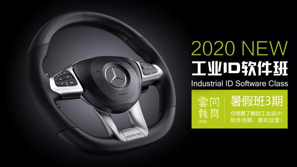 云尚教育 2020工业ID软件班(暑假三期) · Rhino+Keyshot+More