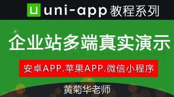 uni-app开发跨平台企业站多端效果真实演示