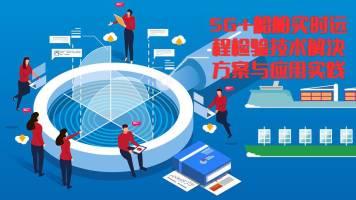 5G+船舶实时远程检验技术解决方案与应用实践