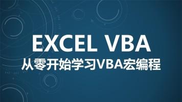 Excel VBA宏编辑零基础入门教程