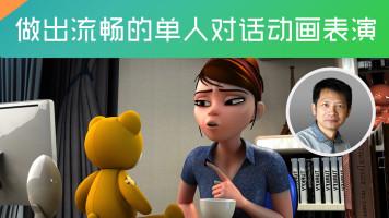 做出流畅的单人对话动画表演 Maya