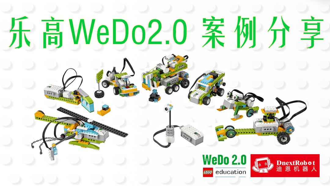 乐高WeDo2.0零基础入门案例分享阶段三