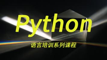 Python使用培训