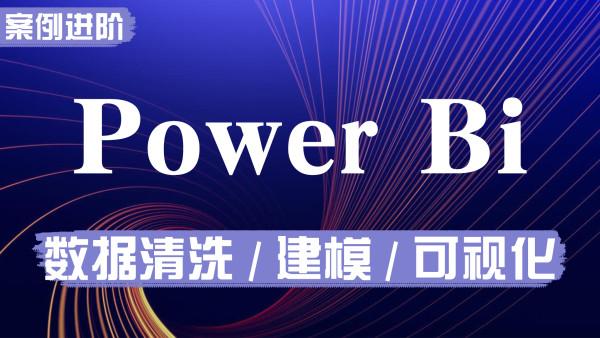 power bi数据分析powerbi视频教程学习零基础入门财务数据分析师