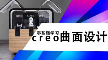 【鸿图学院】Proe/Creo曲面设计教程【零基础快速入门到精通】
