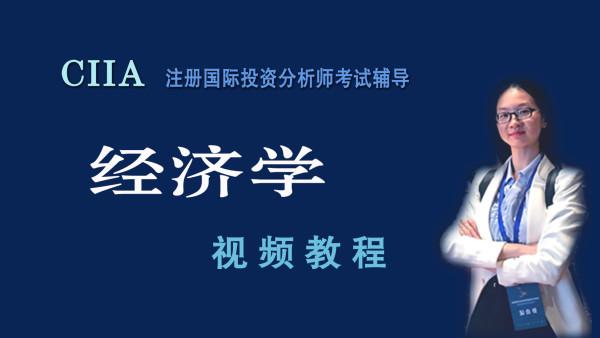 CIIA视频课程【经济学】