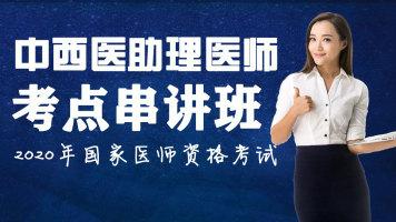 【中西医结合助理医师】考点串讲班—2020年医师考试【学乐优】