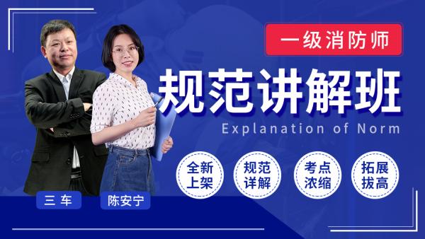 2019年一级消防工程师规范讲解班