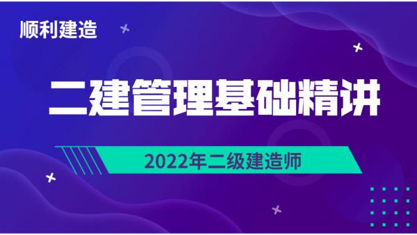 2022年二级建造师二建管理基础精讲班