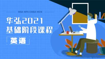 华弘2021MBA/MPA/MEM/EMBA英语基础课