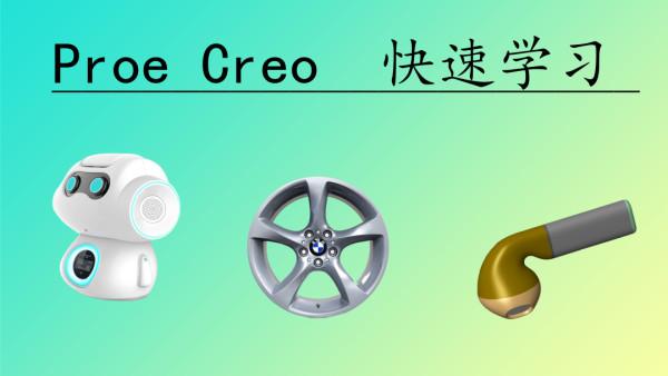 三天学会PROE/CREO