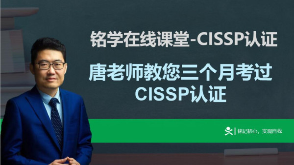 VIP班(在线):唐老师教您三个月考过CISSP认证