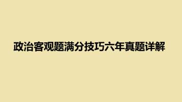 2020考研政治客观题6年真题满分技巧详解(2014年-19年)