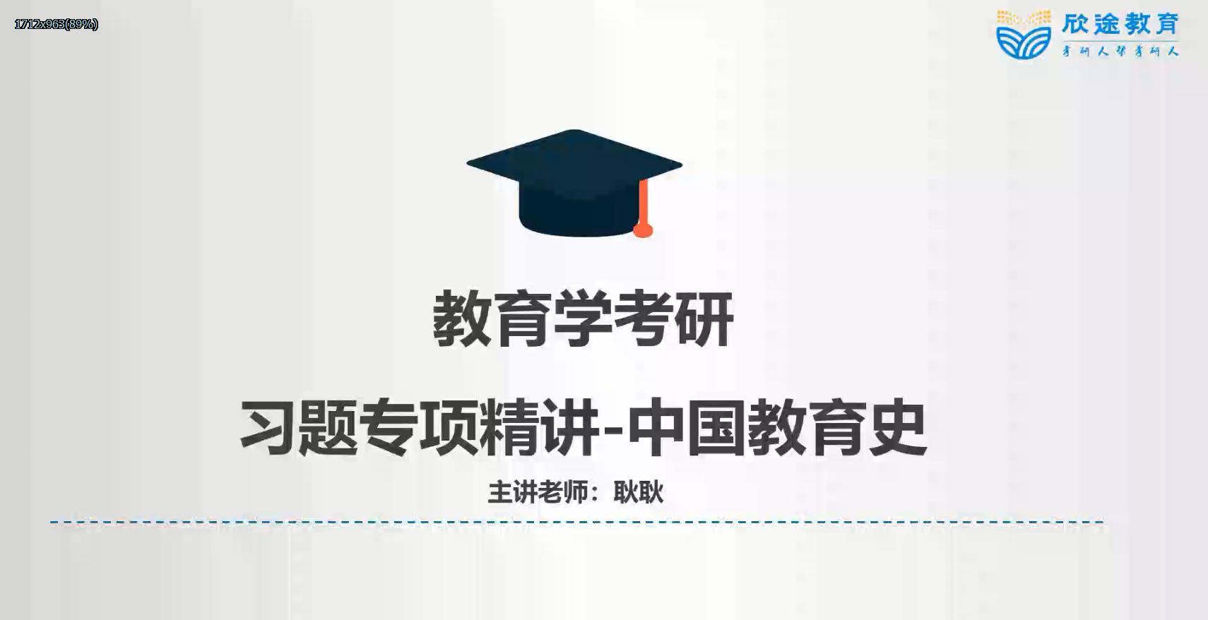 【2021教育学考研】欣途VIP专属课堂-习题专项精讲-中教史