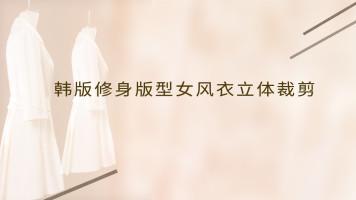 韩版修身版型女风衣立体裁剪【艺服在线教学】