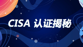 2019CISA认证揭秘【东方瑞通】