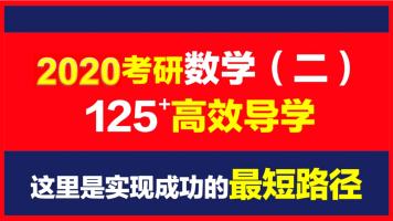 2020考研数学(二)125分+高效导学