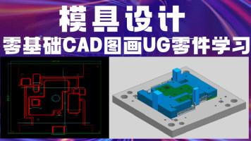 零基础模具设计CAD图画UG零件学习
