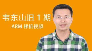 韦东山旧1期课程-ARM裸机