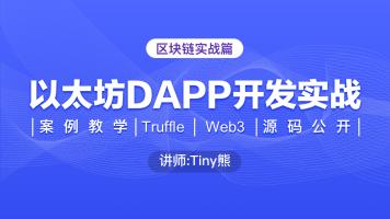区块链全栈开发-以太坊DAPP开发实战