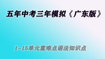 五年中考三年模拟广东版1-15单元初中英语语法