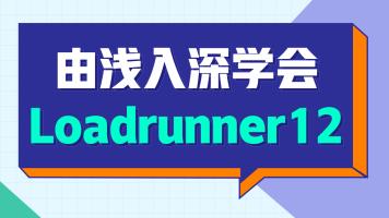由浅入深学会Loadrunner12