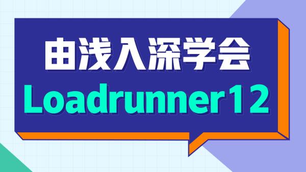 【码同学】软件测试之性能测试实战Loadrunner12