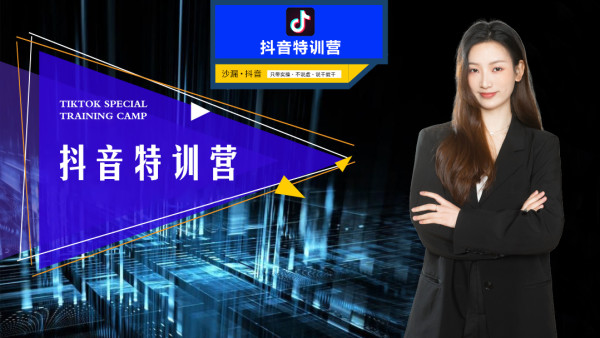 【沙漏教育】零基础学短视频运营