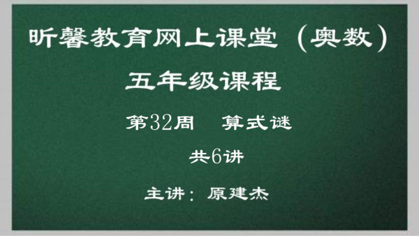 昕馨教育五年级奥数 第32周  算式谜(共6讲)