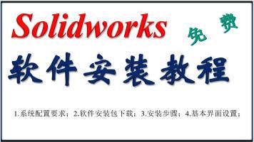 Solidworks安装教程(软件下载安装)
