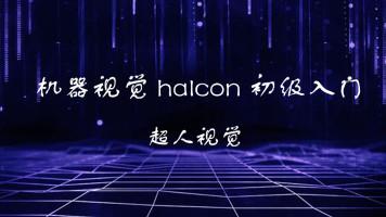 【超人视觉】机器视觉halcon初级课程