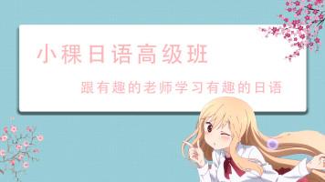 小稞日语高级班