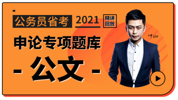 申论题库—公文题【晴教育公考】适用2021公务员省考