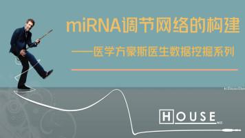 医学方|miRNA调节网络的构建——豪斯医生基因数据挖掘系列