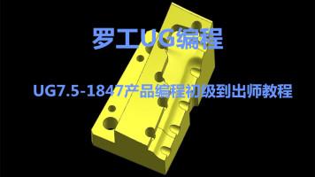 罗工UG编程NX7.5-1847产品CNC编程视频教程零基础到出师面试